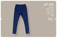 Трикотажные  штаны для девочки.ШР383