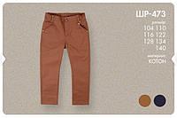 Котоновые штаны для мальчика. ШР473