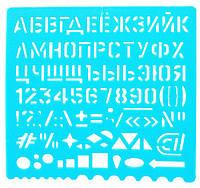 Трафарет пластиковый. Шрифты №10 (130*130)