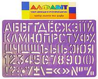Трафарет пластиковый Шрифты  №20 (130*210)