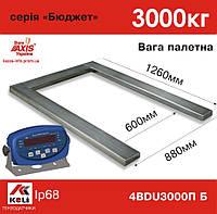 Весы паллетные Аxis 4BDU3000П Бюджет