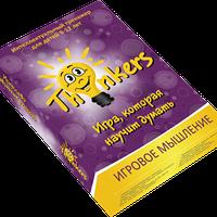 Логическая игра - Игровое мышление 9-12 лет, Thinkers 0908 (0908)