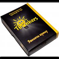 Логическая игра Закончи шутку, Thinkers 1601 (1601)