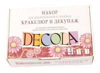 Набор акриловых красок Decola 20мл с лаком для кракелюра и клеем для декупажа