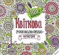 Квіткова Розмальовка-антистрес 100% задоволення Кратенко Л, Пеликан (978-617-690-296-6)
