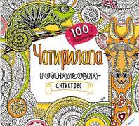 Чотирилапа Розмальовка-антистрес 100% задоволення Кратенко Л, Пеликан (978-617-690-298-0)