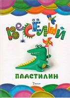 Веселый пластилин Лукьяненко Пеликан (978-617-7186-54-9)