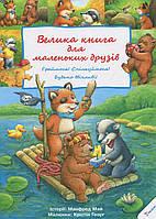 Велика книга для маленьких друзів Манфред Май (978-617-7203-42-0)