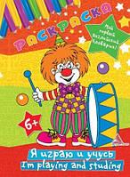 Я учусь и играю Раскраска. Аргумент Принт (978-617-594-814-9)