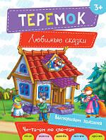 Теремок, серия Любимые сказки  Виват (978-617-690-479-3)