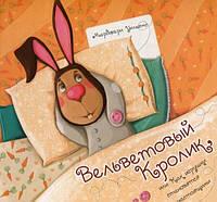 Вельветовый Кролик, или Как игрушки становятся настоящими, Марджери Уильямс Виват (978-617-690-436-6)