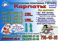 Карпаты из Днепропетровска