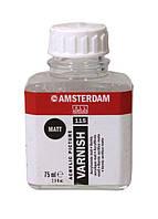 "Лак акриловый матовый, 75мл, ""Amsterdam"", Royal Talens"