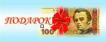 Хотите сэкономить 50 или 100 грн?