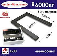 Паллетные электронные весы до 6 тонн Аxis 4BDU6000П Практичный