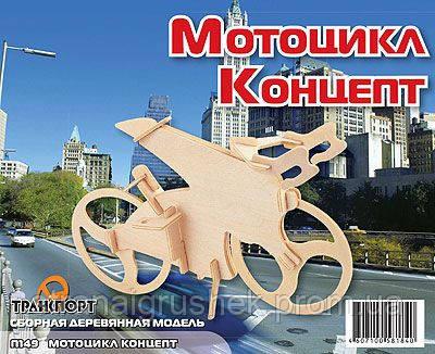 Мотоцикл-концепт (сборная модель) Мир деревянных игрушек (П149) - Страна игрушек в Киеве