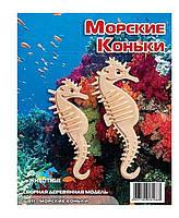 Морские коньки (сборная модель) (Ш011)