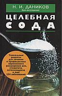 Целебная сода Н. И. Даников