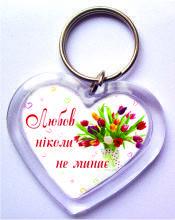Брелок-сердечко №25, фото 2
