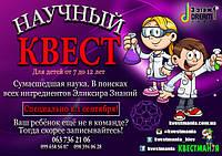 """Научный квест для детей """"Сумасшедшая наука. В поисках всех ингредиентов Эликсира Знаний"""""""