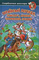 Українські легенди, прислів'я, лічилки, скоромовки, загадки (сш). Г. М. Кирпа, Г. В. Біляєва
