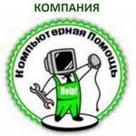Компьютерная помощь Череповец и Вологда
