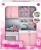 """Кукольная кухня """"Маленькая хозяюшка-3"""" (розовая), Qun Feng Toys. (26214Р/R)"""
