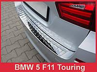Накладка на задний бампер из нержавейки BMW F11 Touring двойная полировка