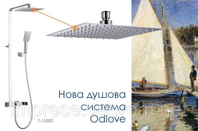 Новая душевая система Odlove T-15300