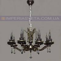 Люстра со свечами хрустальная IMPERIA восьмиламповая LUX-533434