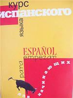 Дышлевая. Курс испанского языка для начинающих
