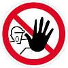 Наклейка: Посторонним вход запрещен 150х150
