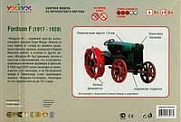 Сборная игровая модель из картона 'Трактор Fordson F' (217)