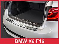 Накладка на задний бампер из нержавейки BMW X6 F16