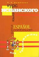 Дышлевая. Курс испанского языка для продолжающих
