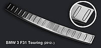 Накладка на задний бампер из нержавейки BMW F31 Touring