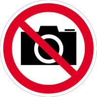 Наклейка: Запрещено фотографировать 150х150