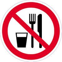 Наклейка: Запрещается принимать пищу 150х150