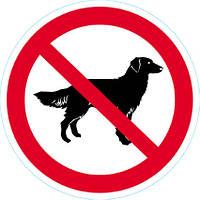 Наклейка: Запрещено вход (проход) с животными 150х150