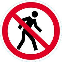 Наклейка: Проход запрещен 150х150