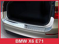 Накладка на задний бампер из нержавейки BMW X6 E71