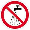 Наклейка: Запрещается разбрызгивать воду 150х150