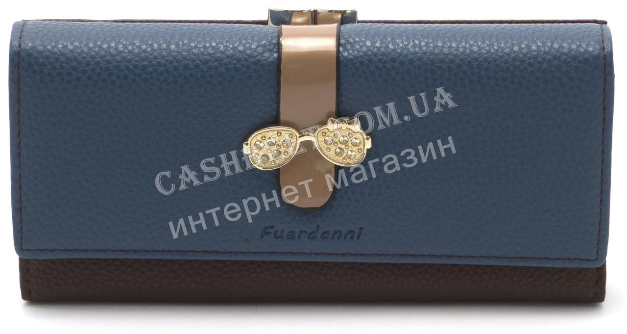 Прикольный женский кошелекиз качественного заменителя FUERDANNI art. 8955