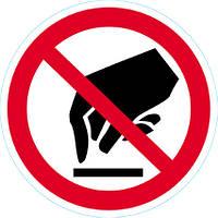 Наклейка: Запрещается прикасаться. Опасно! 150х150