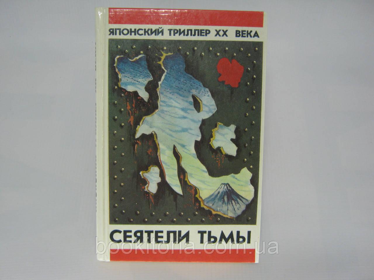 Сеятели тьмы (б/у).