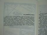 Сеятели тьмы (б/у)., фото 6