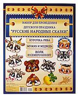 """Набор """"Народные сказки"""" для проведения детского праздника"""