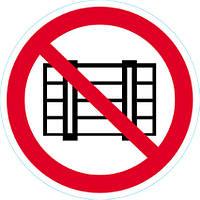 Наклейка: Запрещается загромождать проходы и (или) складировать 150х150
