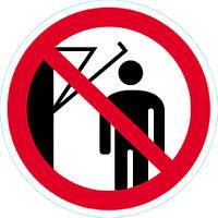 Наклейка: Запрещается подходить к элементам оборудования с маховыми движениями 150х150