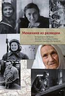 Монахиня из разведки. История жизни ветерана Великой Отечественной войны монахини Адрианы (Малышевой), фото 1